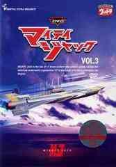 送料無料有/[DVD]/DVDマイティジャック Vol.3/特撮/DUPJ-89