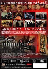 送料無料有/[DVD]/修羅之魂 激動渡世編/オリジナルV/DMSM-7752