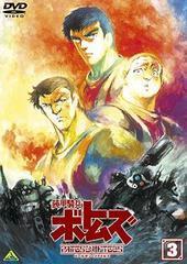 送料無料有/装甲騎兵ボトムズ ペールゼン・ファイルズ 3 [通常版]/アニメ/BCBA-3101