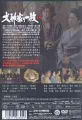 送料無料有/[DVD]/犬神家の一族 下巻/TVドラマ/DABA-300