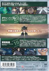 送料無料/[DVD]/装甲騎兵ボトムズ ペールゼン・ファイルズ 5 [通常版]/アニメ/BCBA-3103