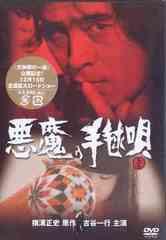 送料無料有/[DVD]/悪魔の手毬唄 上巻/TVドラマ/DABA-301