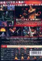 送料無料有/[DVD]/妖怪大戦争 DTSスペシャル・エディション (2DVD) [初回限定生産]/邦画/DABA-206