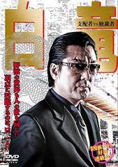 送料無料有/支配者 VS 独裁者/オリジナルV/DMSM-7756