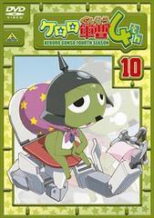 送料無料有/ケロロ軍曹 4thシーズン Vol.10/アニメ/BCBA-3130