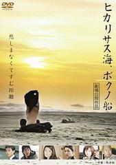 送料無料有/[DVD]/ヒカリサス海、ボクノ船/邦画/DMSM-7758