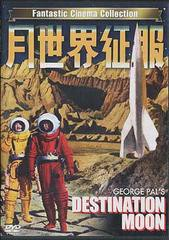 送料無料有/[DVD]/月世界征服/洋画/FCC-1