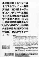 送料無料有/[DVD]/交響詩篇エウレカセブン Vol.2 [UMDスペシャルパック]/アニメ/BCBA-2331