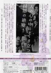 送料無料有/[DVD]/妻は告白する/邦画/DABA-145