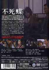 送料無料有/[DVD]/不死蝶/TVドラマ/DABA-313