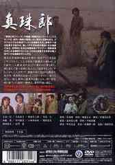送料無料有/[DVD]/真珠郎/TVドラマ/DABA-314