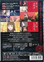 送料無料有/シゴフミ 六通目/アニメ/BCBA-3205