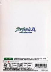 送料無料有/君が望む永遠 ?Next Season? 第3巻 [CD付初回限定版]/アニメ/BCBA-3150