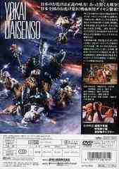 送料無料有/[DVD]/妖怪大戦争 [1968年版]/邦画/DABA-181