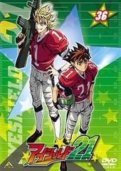 送料無料有/アイシールド21 Vol.36/アニメ/BCBA-3064