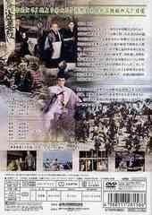 送料無料有/[DVD]/日蓮と蒙古大襲来/邦画/DABA-158