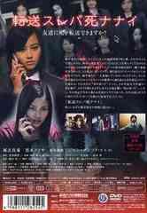送料無料有/[DVD]/着信アリFinal スタンダード・エディション/邦画/DABA-254
