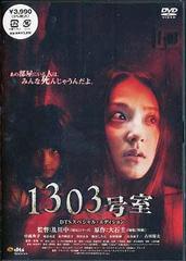 送料無料有/1303号室 DTSスペシャル・エディション/洋画/DABA-510