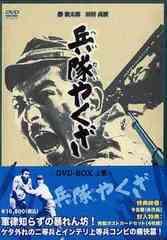 送料無料有/[DVD]/兵隊やくざ DVD- BOX 上巻/邦画/DABA-169