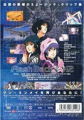 送料無料有/[DVD]/超時空要塞マクロス FlashBack 2012/アニメ/BCBA-3229