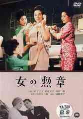 送料無料有/女の勲章/邦画/DABA-179