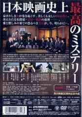 送料無料有/[DVD]/犬神家の一族 [通常版]/邦画/DABA-357