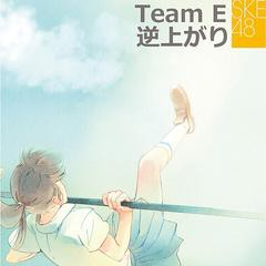 送料無料有/[CD]/SKE48 (team E)/逆上がり/AVCD-38826