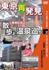送料無料有/癒し系DVDシリーズ 東京再発見・散歩と温泉巡り 2 (東京天然温泉 古代の湯)/趣味教養/DAOT-1202