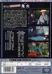 送料無料有/[DVD]/鬼平犯科帳 第8シリーズ 第1話・(スペシャル)鬼火/TVドラマ/DA-360