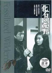 送料無料有/[DVD]/化石の荒野/邦画/DABA-457