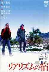 送料無料有/[DVD]/リアリズムの宿/邦画/VPBT-12106