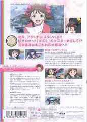 送料無料有/アイドルマスター XENOGLOSSIA 1/アニメ/BCBA-2901