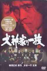 送料無料有/[DVD]/犬神家の一族 上巻/TVドラマ/DABA-299