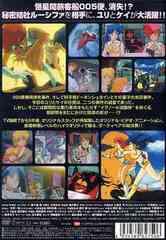 送料無料有/[DVD]/ダーティペア 謀略の005便/アニメ/BCBA-2750