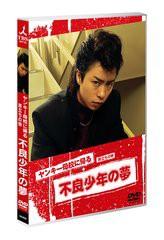 送料無料有/[DVD]/ヤンキー母校に帰る 旅立ちの時/TVドラマ/DA-700