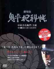 送料無料有/[DVD]/劇場版 鬼平犯科帳/邦画/DA-461