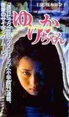 送料無料有/[DVD]/ゆりかちゃん/オリジナルV/JDXO-25365