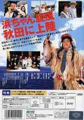 送料無料有/[DVD]/釣りバカ日誌 15/邦画/DA-471