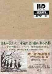 送料無料/[DVD]/木下惠介 DVD-BOX 第1集/邦画/DA-551