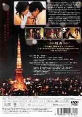 送料無料有/[DVD]/東京タワー [通常版]/邦画/VPBT-12330