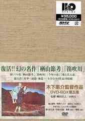 送料無料有/[DVD]/木下惠介 DVD-BOX 第5集/邦画/DA-555