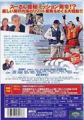 送料無料有/釣りバカ日誌 18 ハマちゃんスーさん瀬戸の約束/邦画/DB-155