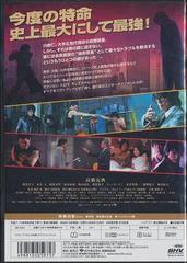 送料無料有/[DVD]/特命係長 只野仁 最後の劇場版 スタンダード・エディション/邦画/DB-315