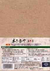 送料無料有/[DVD]/木下惠介 DVD-BOX 第六集/邦画/DA-556