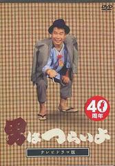 送料無料有/テレビドラマ版「男はつらいよ」/TVドラマ/DB-264