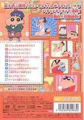 送料無料有/[DVD]/クレヨンしんちゃん TV版傑作選 第8期シリーズ 3 ふってふってふってだゾ /アニメ/BCBA-2963