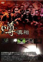 送料無料有/噂の真相・心霊都市伝説NOTE 輪廻する悪夢のその先は・・・/ドキュメンタリー/OPFD-8