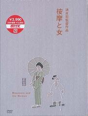 送料無料有/按摩と女/邦画/DB-178