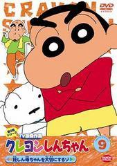 送料無料有/クレヨンしんちゃん TV版傑作選 第3期シリーズ 9 妊しん母ちゃんを大切にするゾ/アニメ/BCBA-2981