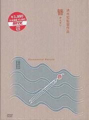 送料無料有/睿/邦画/DB-179